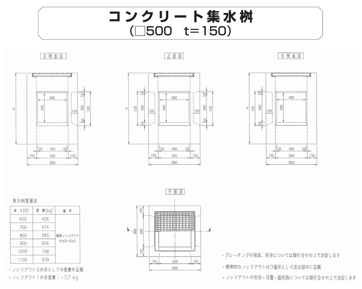 道路用一般製品 コンクリート集水桝 外形寸法 3