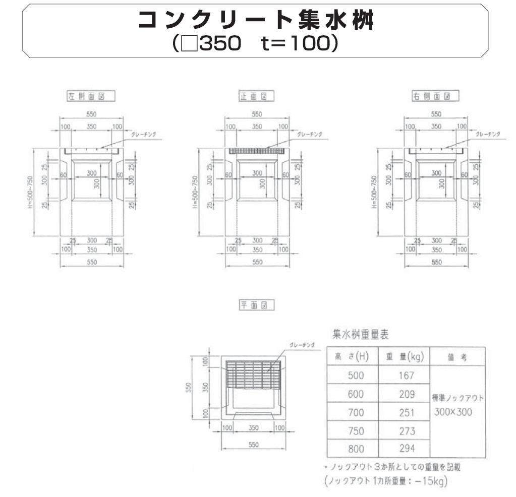 道路用一般製品 コンクリート集水桝 外形寸法 0