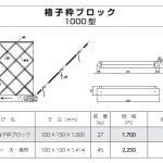 格子枠ブロック1