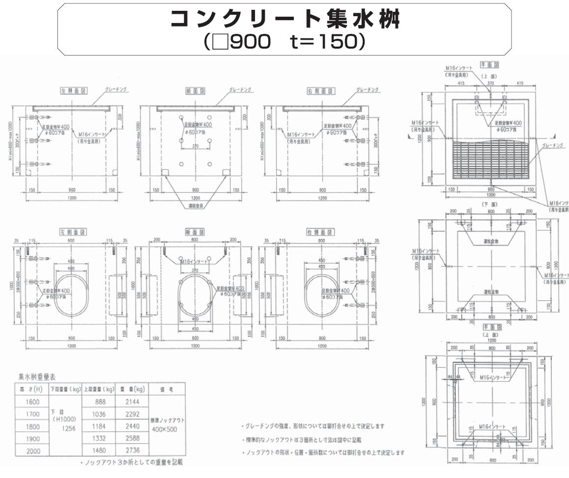 道路用一般製品 コンクリート集水桝 外形寸法 8
