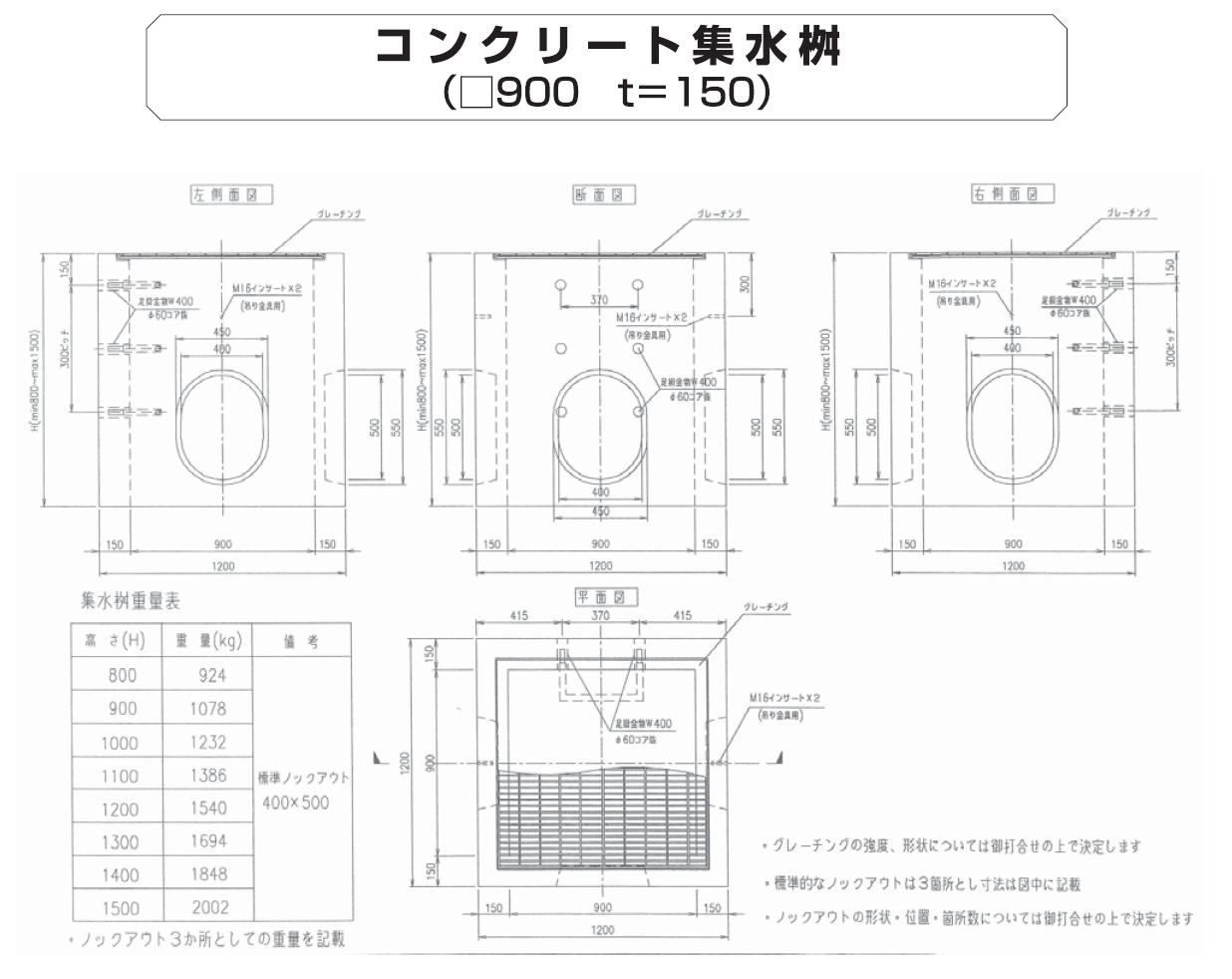 道路用一般製品 コンクリート集水桝 外形寸法 7