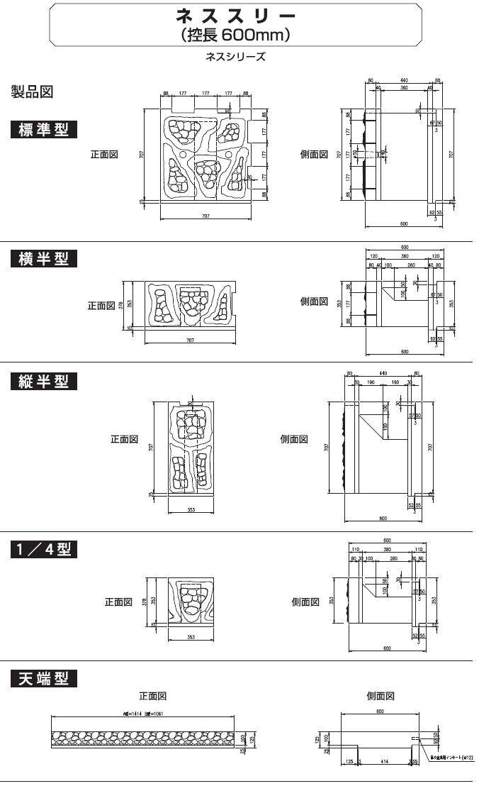 環境ブロック|ネオシリーズ 外形寸法 5