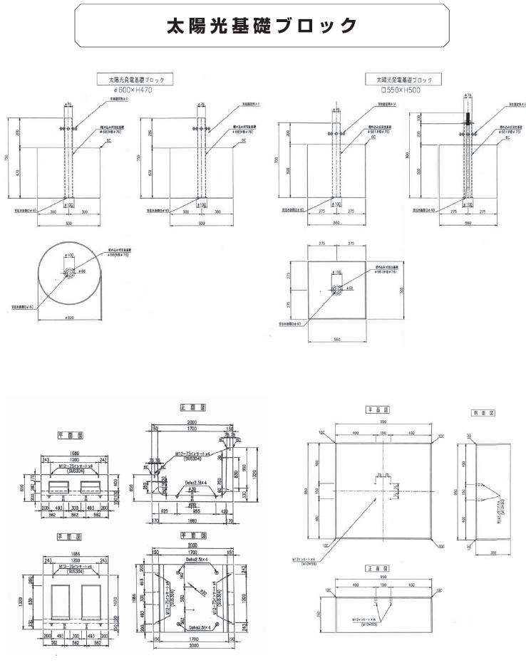 オリジナル製品|太陽光基礎ブロック 外形寸法 0