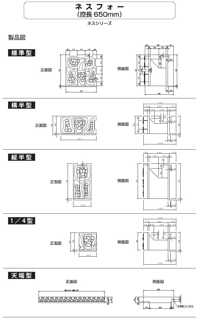 環境ブロック|ネオシリーズ 外形寸法 7