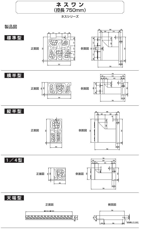 環境ブロック|ネオシリーズ 外形寸法 1