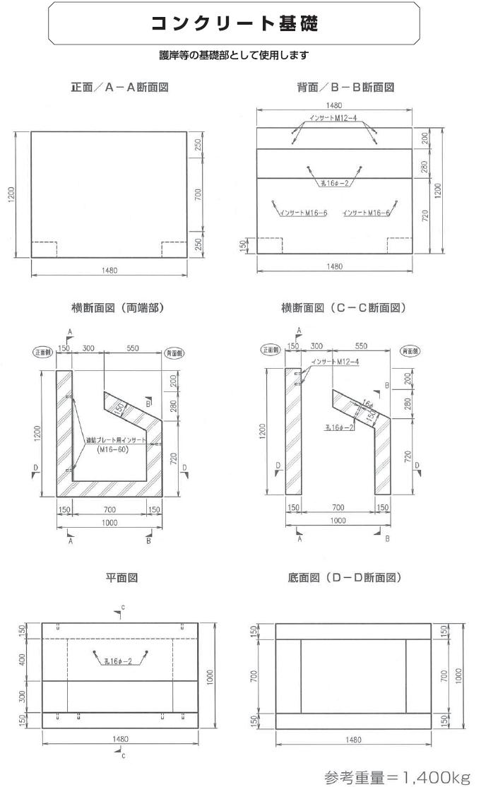 河川製品・環境保全型製品|コンクリート基礎 外形寸法 0