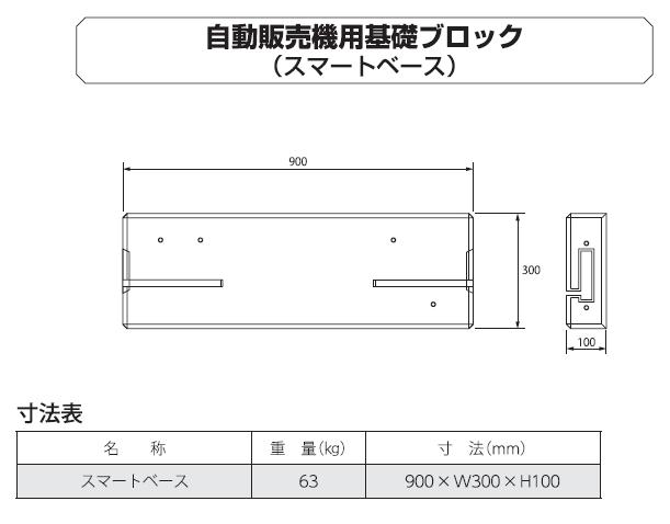 オリジナル製品|自動販売機用基礎ブロック 外形寸法 0
