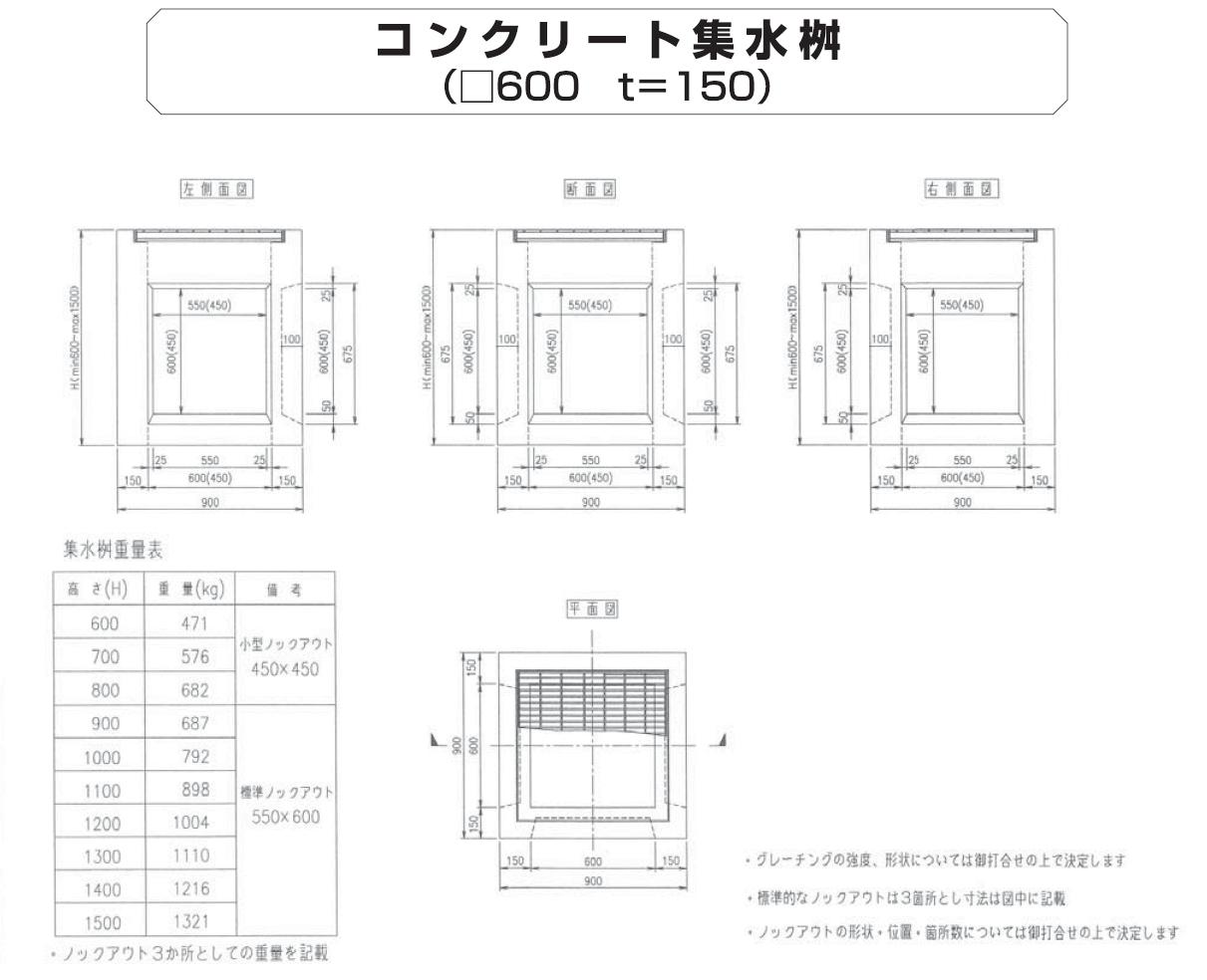 道路用一般製品 コンクリート集水桝 外形寸法 4
