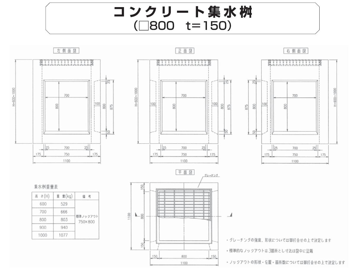 道路用一般製品|コンクリート集水桝 外形寸法 6