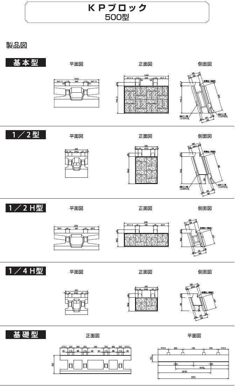環境ブロック|KPブロック 外形寸法 5