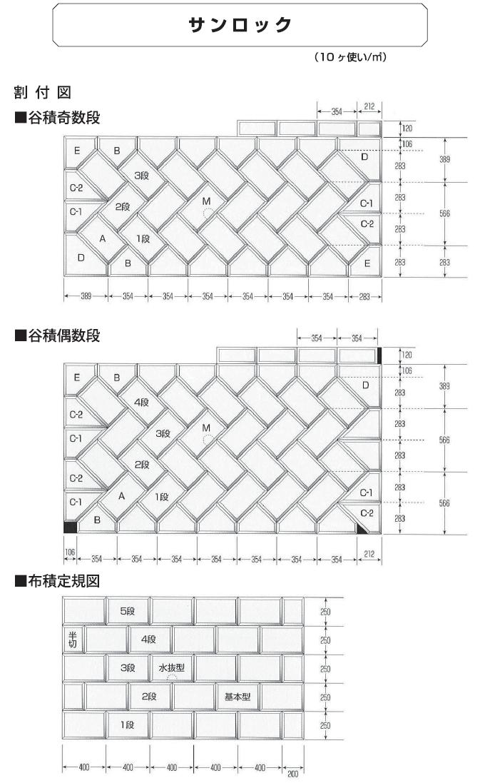 法面製品・L型擁壁|サンロック(スプリットンブロック) 外形寸法 1