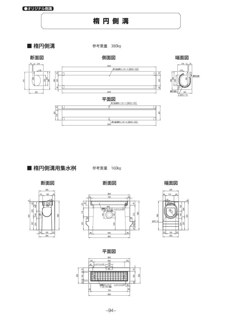 オリジナル側溝 楕円側溝 外形寸法 0