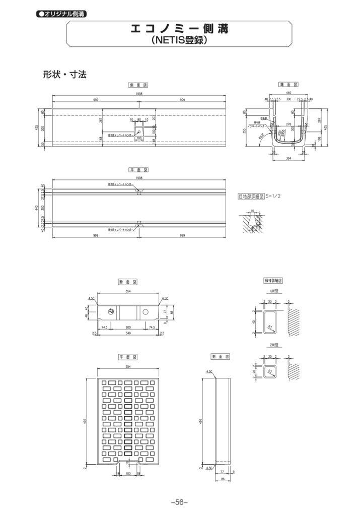 オリジナル側溝 エコノミー側溝(NETIS登録製品) 外形寸法 0