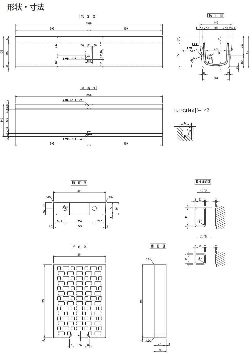 オリジナル側溝|エコノミー側溝(NETIS登録製品) 外形寸法 0
