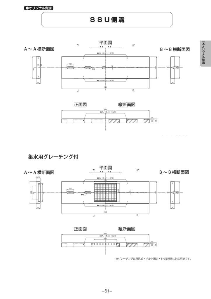 オリジナル側溝 SSU側溝 外形寸法 1