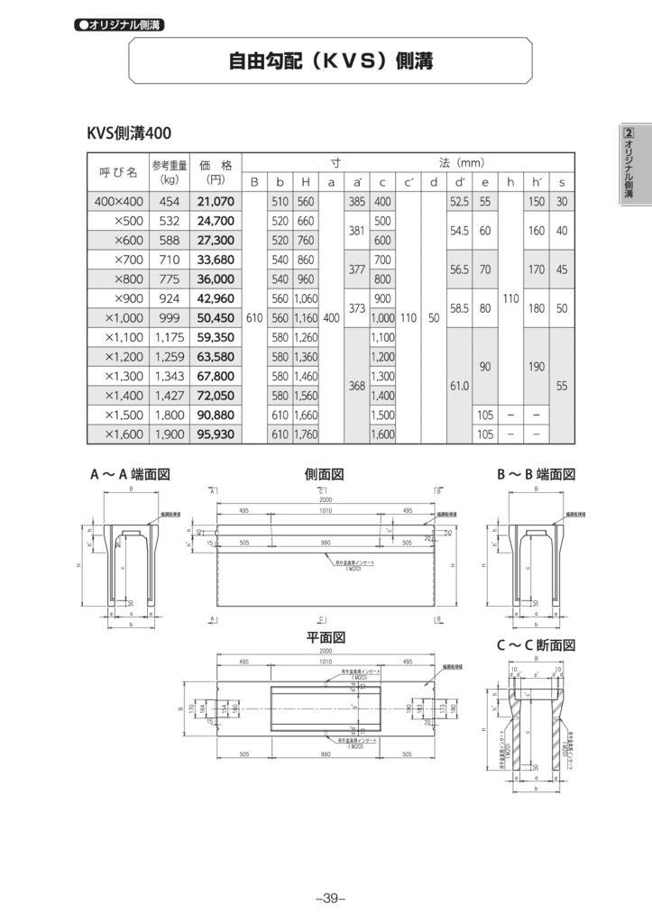 オリジナル側溝 自由勾配側溝(KVS側溝)縦断 外形寸法 1
