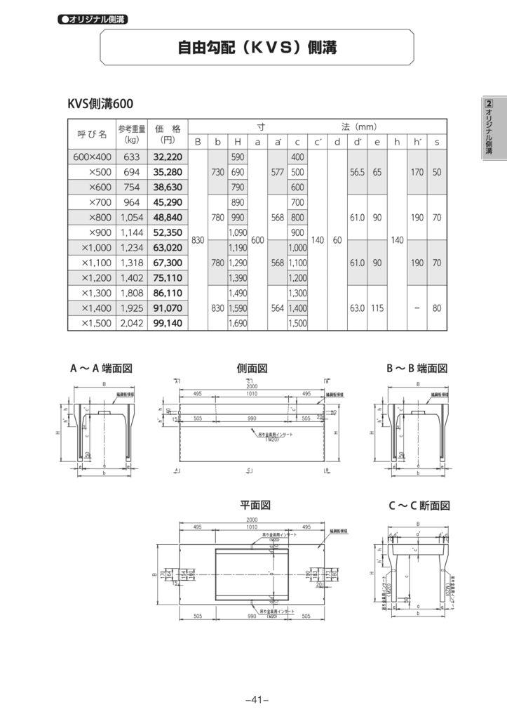 オリジナル側溝 自由勾配側溝(KVS側溝)縦断 外形寸法 3