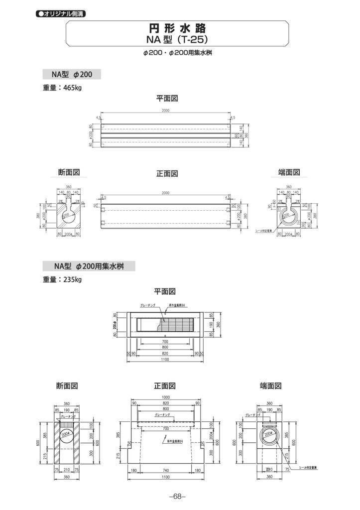 オリジナル側溝 円形水路 NA型 外形寸法 0