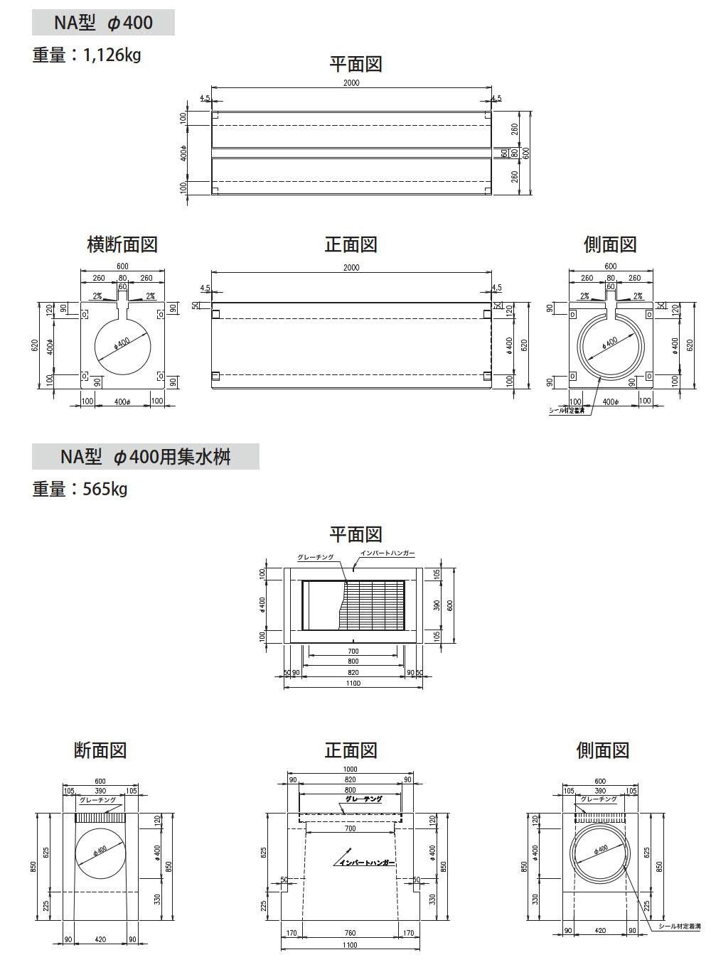 オリジナル側溝|円形水路 NA型 外形寸法 3