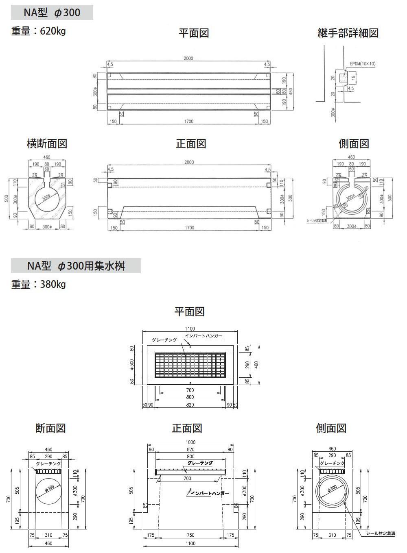 オリジナル側溝|円形水路 NA型 外形寸法 2