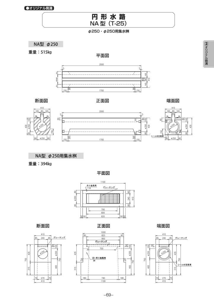 オリジナル側溝 円形水路 NA型 外形寸法 1