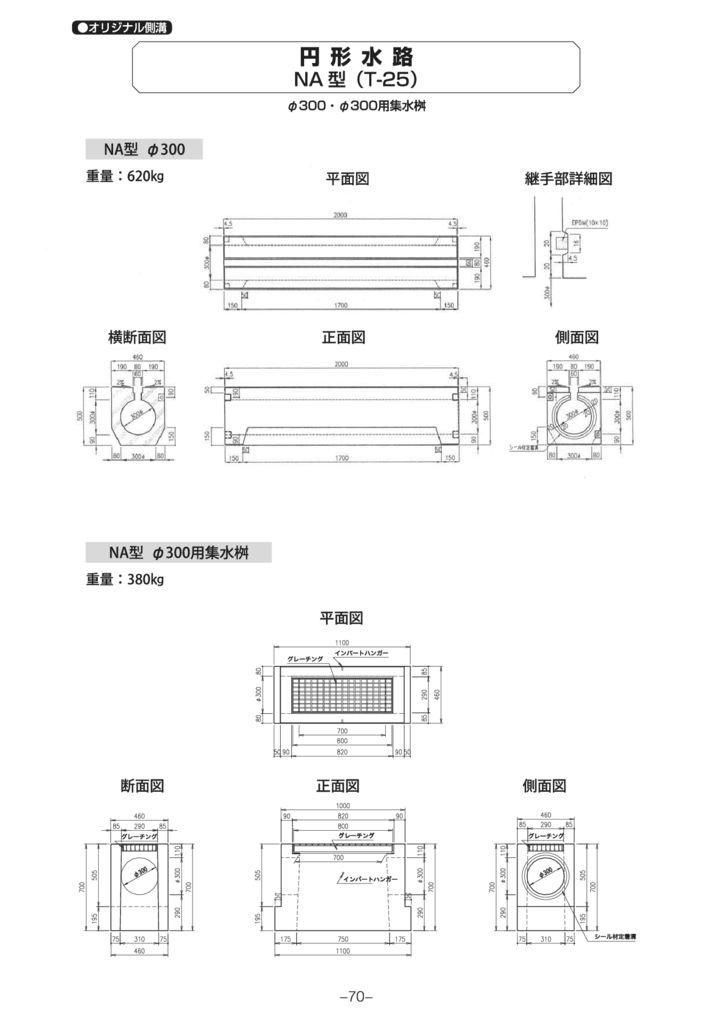 オリジナル側溝 円形水路 NA型 外形寸法 2