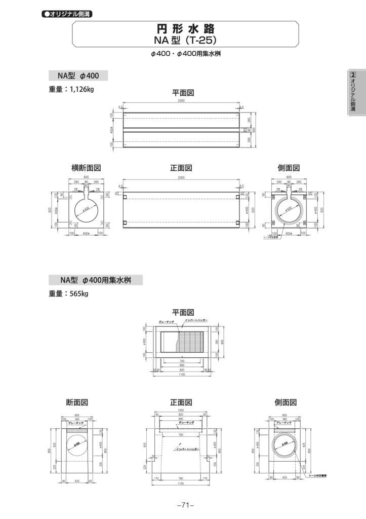 オリジナル側溝 円形水路 NA型 外形寸法 3