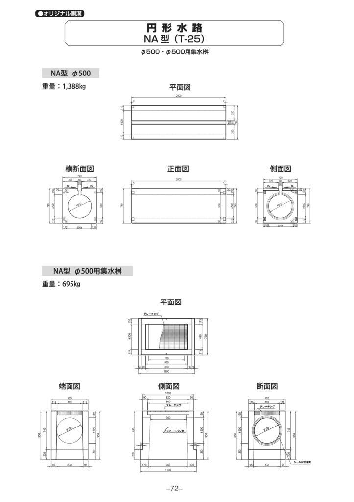 オリジナル側溝 円形水路 NA型 外形寸法 4