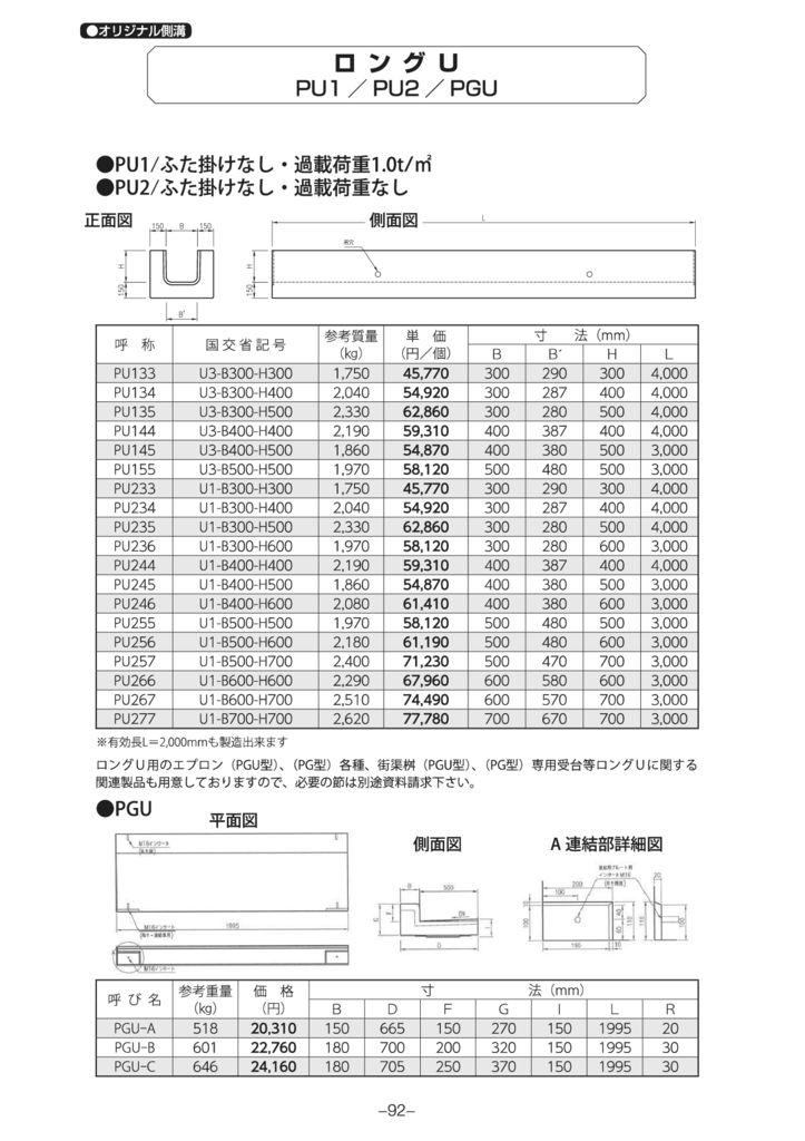 オリジナル側溝 ロングU 外形寸法 0