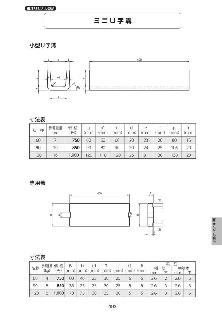 オリジナル製品ミニU字溝 外形寸法 0