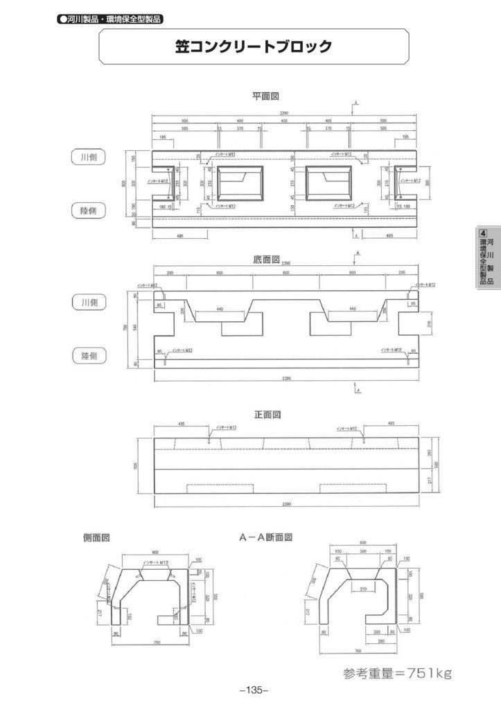 河川製品|笠コンクリートブロック 外形寸法 0