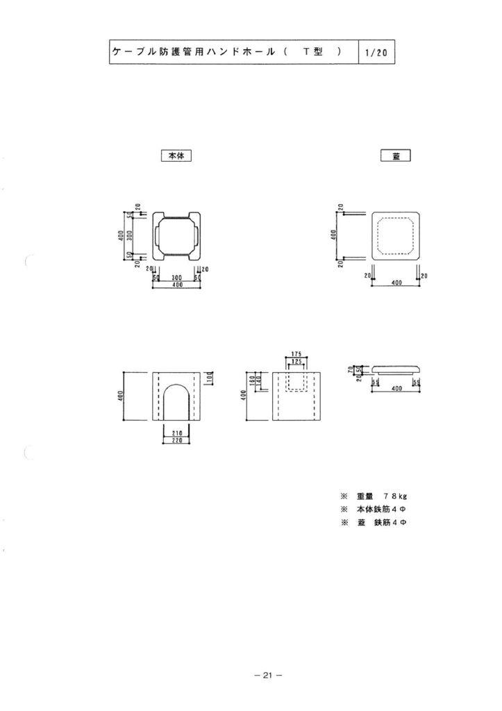 関西コンクリート|ケーブル防護管用ハンドホール(T型) 外形寸法 0