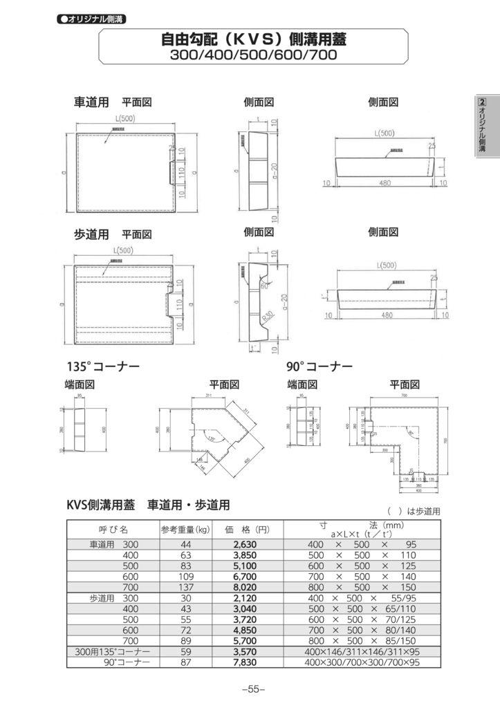 オリジナル側溝 自由勾配側溝(KVS側溝)土留、90°・135°コーナー、蓋 外形寸法 3