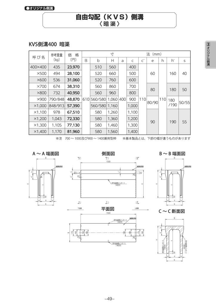 オリジナル側溝 自由勾配側溝(KVS側溝)暗渠 外形寸法 1