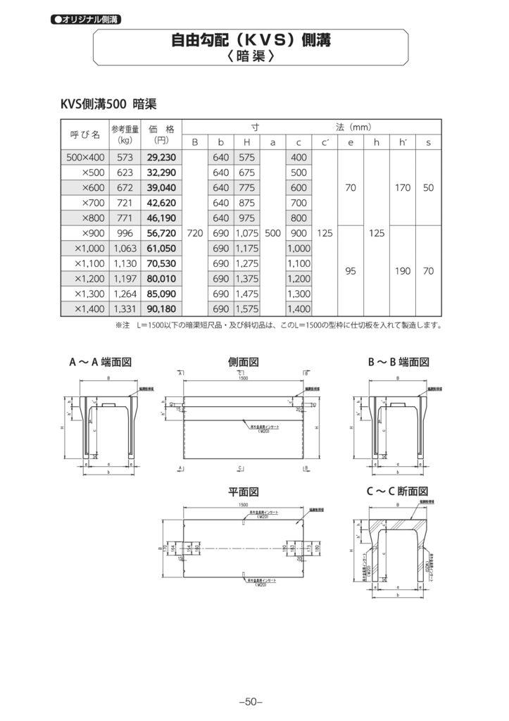 オリジナル側溝 自由勾配側溝(KVS側溝)暗渠 外形寸法 2