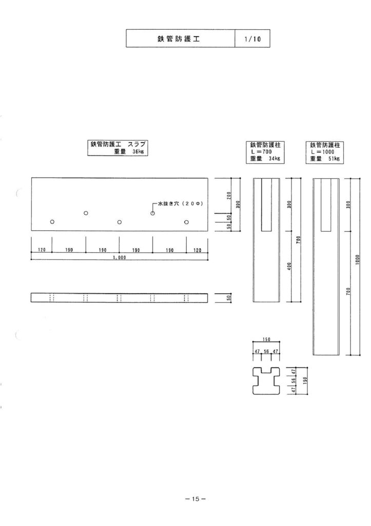 関西コンクリート|鉄管防護工スラブ 鉄管防護柱(L=700、L=1000) 外形寸法 0