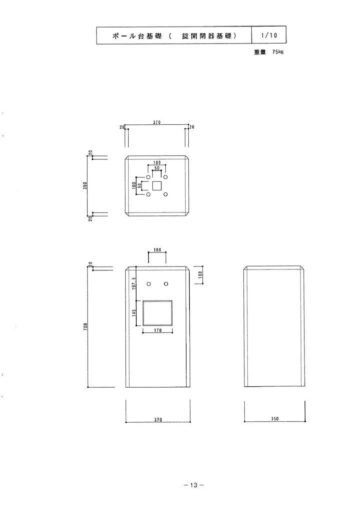 関西コンクリート|ポール台基礎(錠開閉器基礎) 外形寸法 0