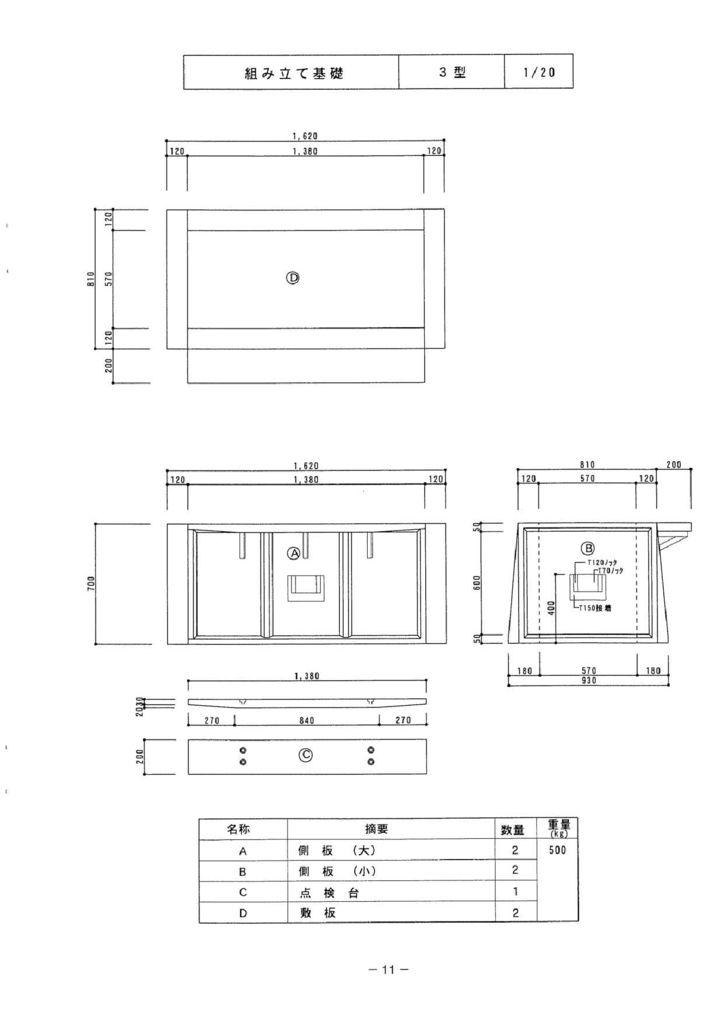 関西コンクリート|組み立て基礎 外形寸法 0