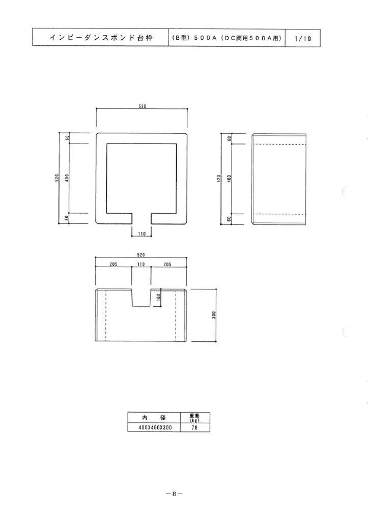 関西コンクリート|インピーダンスボンド台枠 外形寸法 0
