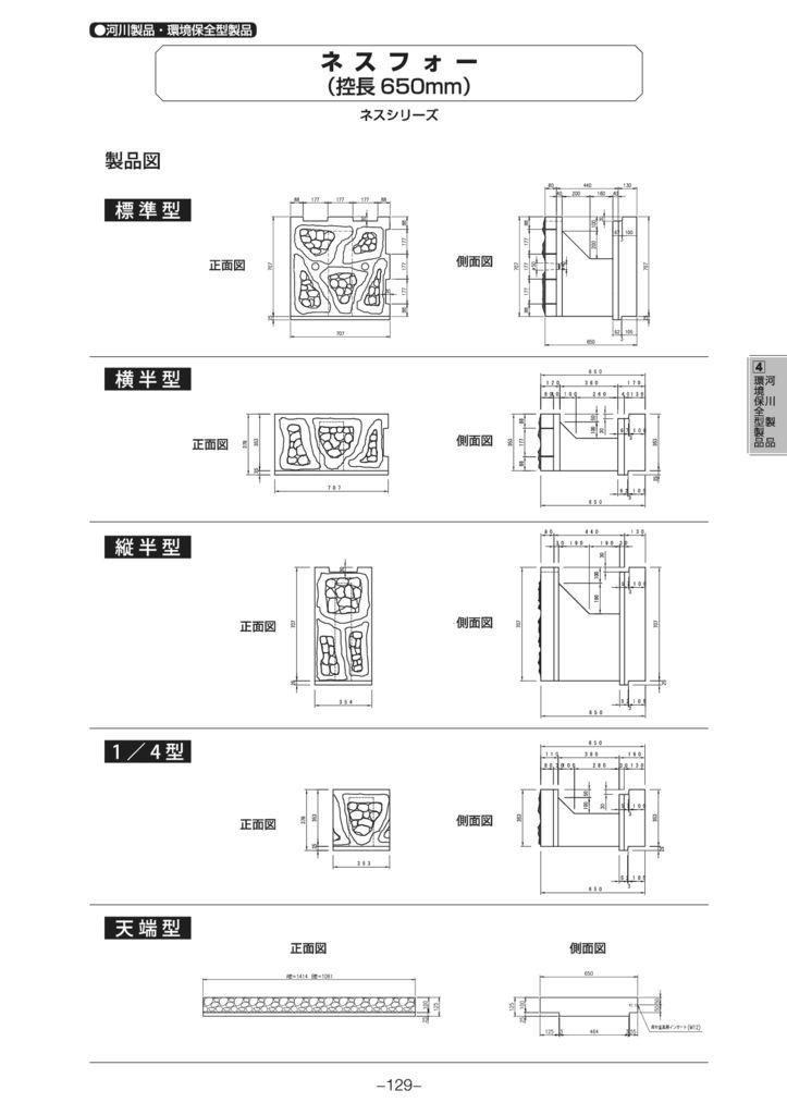 環境ブロック|ネスシリーズ(ネスフォー) 外形寸法 1