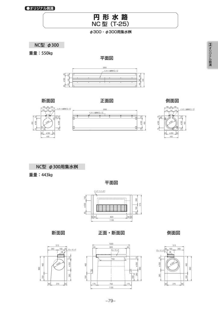 オリジナル側溝 円形水路 NC型 外形寸法 3