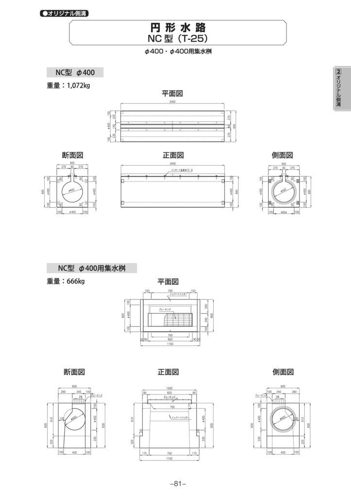 オリジナル側溝 円形水路 NC型 外形寸法 4