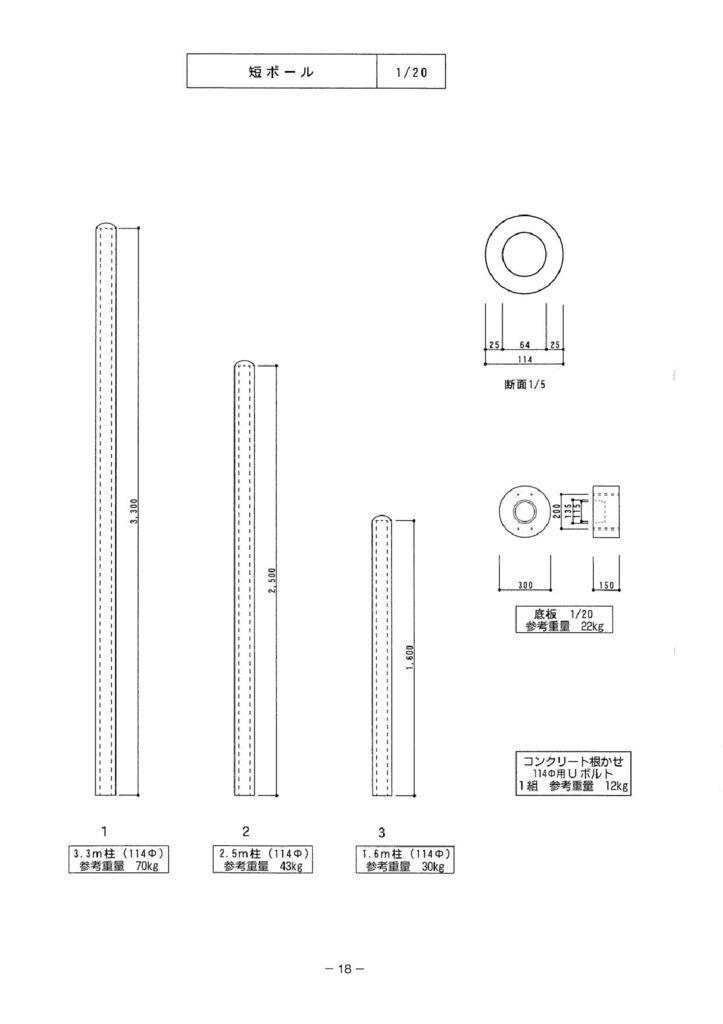 関西コンクリート|短ポール 外形寸法 0