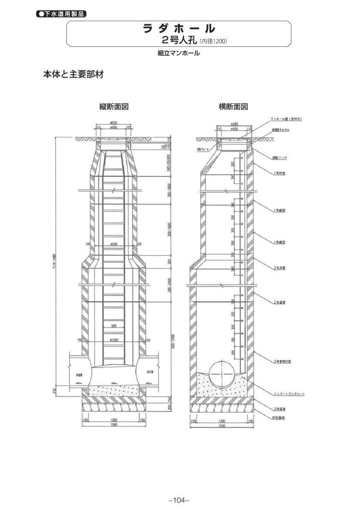 マンホール|ラダホール 2号人孔 外形寸法 0