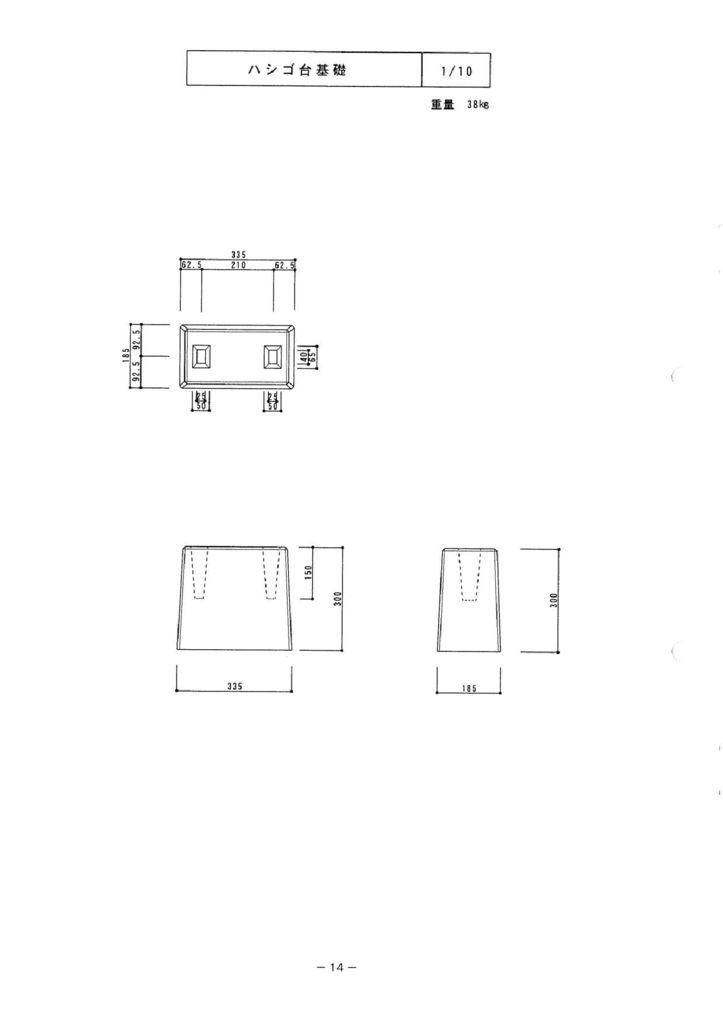 関西コンクリート|ハシゴ台基礎 外形寸法 0