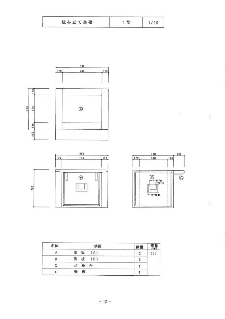 関西コンクリート|組み立て基礎 外形寸法 1
