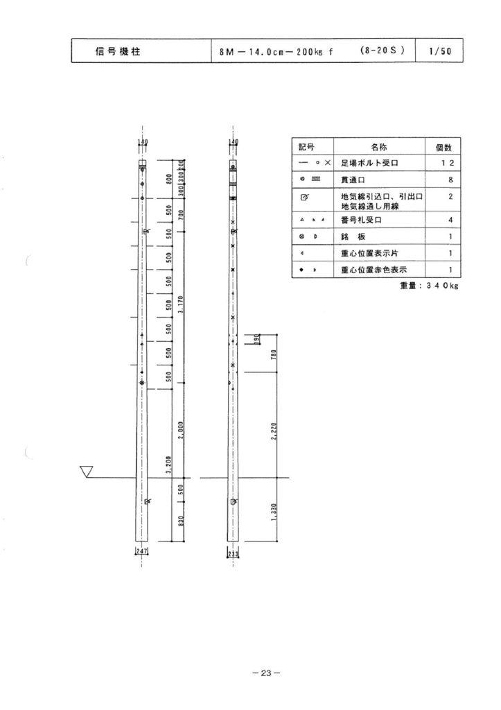 関西コンクリート|信号機柱 外形寸法 1