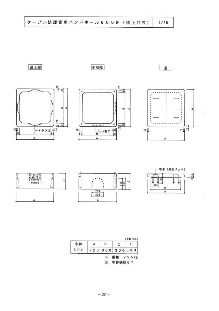 関西コンクリート|ケーブル防護管用ハンドホール600用(積上げ式) 外形寸法 0