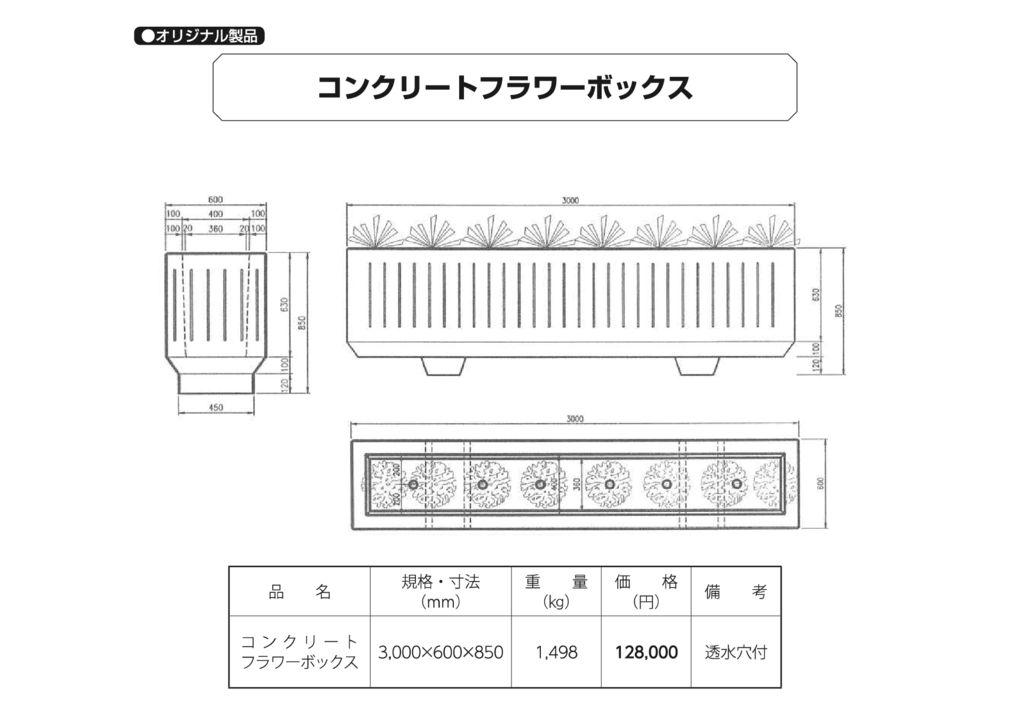 オリジナル製品|コンクリートフラワーボックス 外形寸法 0