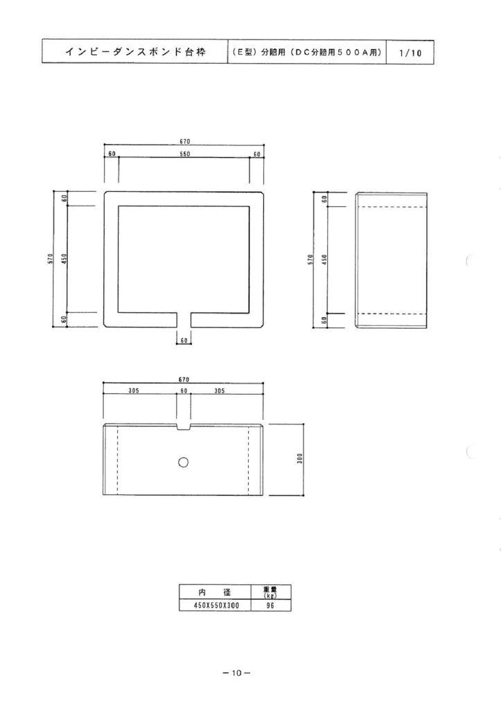 関西コンクリート|インピーダンスボンド台枠 外形寸法 2
